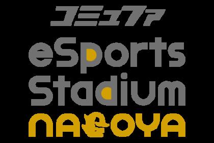 コミュファeSportsStadiumNAGOYA