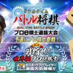 サラリーマン棋士 星野良生チャンネル