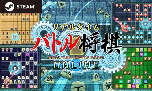 Steam版リアルタイムバトル将棋オンライン